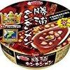 カップラーメンランキング2017!(担々麺)カロリー付き