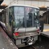 JR西日本の223系0番台の行き先表示器の更新車両に遭遇しました!