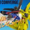 【FW GUNDAM CONVERGE】CONVERGE #Plus02を発売レビュー!!さらに次弾の追加情報も!?