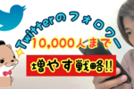 Twitterフォロワー1から1,000人!10,000人まで増やす推移とやった戦略をリアルタイムで見せるぞっ!【随時更新】