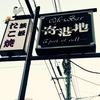【愛媛県:今治市】寄港地