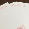 年賀状は、自分の家宛てに3枚書きます