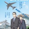 空港と飛行機を題材にした漫画「前略 雲の上より」をご紹介!