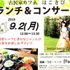 9月2日(月)は「Panみちゅ」ランチ&コンサートの貸切営業となります。