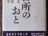 幸田文『濃紺』を再読