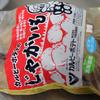 カルビーポテトのじゃがいも 北海道産 ホッカイコガネ