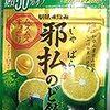 【パケ買い No.2】乾燥する季節!~のど飴で喉を潤し風邪予防~