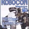 ロボコンマガジン2012年1月号