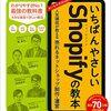 ECプラットフォーム「Shopify」の解説書