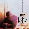 孤独な殺し屋と少女の物語✨『レオン』-ジェムのお気に入り映画