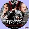佳作映画評「コレクター 暴かれたナチスの真実」