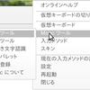 Mozc の設定ツールが表示されないとき(Linux Mint)