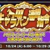 【イベント情報】連盟指令!ハロウィンゴースト