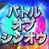 【大会考察】バトルオブシンオウで強そうなポケモン(雑)