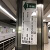 大阪メトロ中央線の緑橋駅からは…
