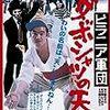 【映画感想】『ピラニア軍団 ダボシャツの天』(1977) / 竹田かほりの映画デビュー作