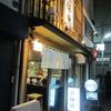 【今週のラーメン1008】 ラーメン久保田 (東京・荻窪) 中華そば