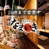 【オススメ5店】品川・目黒・田町・浜松町・五反田(東京)にある串焼きが人気のお店