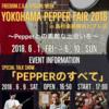【Freedom Caravan】 YOKOHAMA PEPPER  FAIR 2018 in 島村楽器横浜ビブレ店 開催決定!!