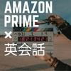 「Amazonプライムビデオ」の映画で英会話ができるようになる方法【2018年版】