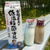 パスチャライズド牛乳【砂谷(さごたに)牛乳】牧場・久保アグリファームの併設ショップで購入可能