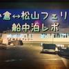 【小倉→松山フェリー】はじめての船中泊体験記