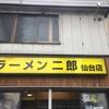 ラーメン二郎 仙台店 小豚ラーメン
