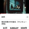 中村倫也company〜「8888・・サンキュー神様〜『狐晴明九尾狩』」