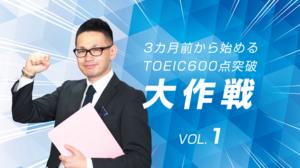 3カ月でTOEIC 600点突破大作戦!3カ月前に学習体質を作る!