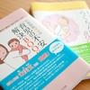 自分と子どもを守るために、ちゃんとした育児の情報を知る