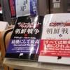【メモ】「山崎拓氏は、イラク戦争当時の克明な記録メモを残している。いつか公開すると言っている」(岸井成格氏、サンモニで)【記録する者たち】