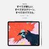 【週刊これ欲しい】1.新しいiPad Proが欲しい