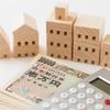 住宅ローンの種類とその選び方とは?