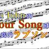 エルトン・ジョンの『Your Song』は最高のラブ・ソングだろ!って話