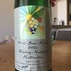 日々のワイン記録4 ブルゲナーレーマーベルク リースリング カビネット ハルプトロッケン 2002