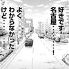 ワンダフル名古屋