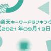 【2021年09月13日】楽天キーワードランキング | 「敬老の日」「水」「マスク 不織布」などが上位にランクイン