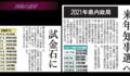 【おまとめ】2021年沖縄の執行予定選挙 ~ 琉球新報の新春記事のご紹介