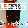 【購入レビュー】SEL55F18Zを購入 手持ちの50mm単焦点レンズと比較してみた