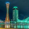 【今の神戸】阪神・淡路大震災から22年の神戸の風景