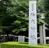 【三重の旅2】大雨でも幻想的だった椿大神社