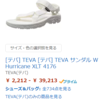 AmazonでTEVAのハリケーン(サンダル)が超安かった!