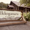 本格的な手ぶらキャンプと連泊OKプラン有【一向平キャンプ場】鳥取・大山滝