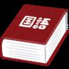 大した意味は無いけど使えるとカッコいい日本語特集