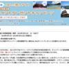 2018年4月からのJALご紹介サイト国内線、国際線!!