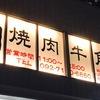 【牛角 vs ウエスト】キャナル周辺で焼肉店乱立時代の到来か!?