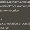 Androidで独自Annotationを使ってコードの自動生成したコードを使う