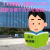 東工大の入試会場で古文単語を勉強しました。