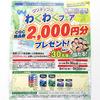 クリネックスわくわくフェアCGC商品券2,000円分プレゼント!