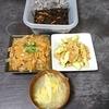 牛肉大根、アボカドサラダ、ひじき、味噌汁